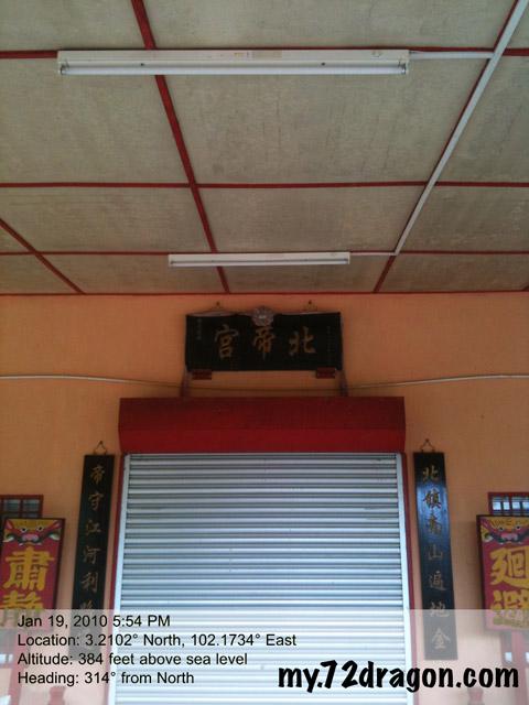 Bei Di Gong-Mancis / 北帝宮-文積