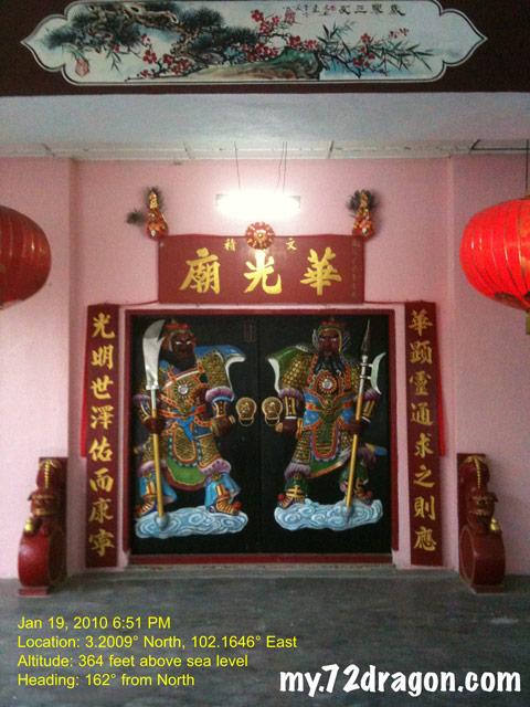 Hua Guang Miao-Mancis / 華光廟-文積