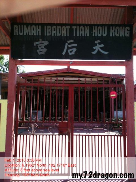 Tian Hou Kong-Tumpat / 天后宮-道北1