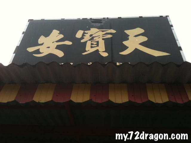 Tien Po Ann-Jenjarom / 天寶安-仁嘉隆 2