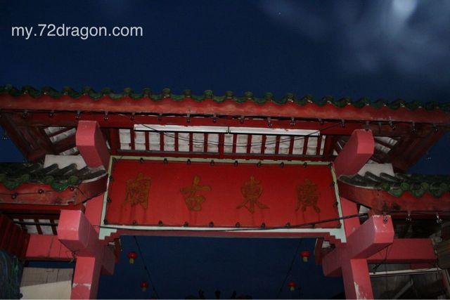 Guang Dong Gu Miao-Teluk Intan / 廣東古廟-安順