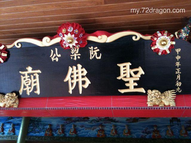 Sheng Fu Miao-Kepong / 聖佛廟-甲洞