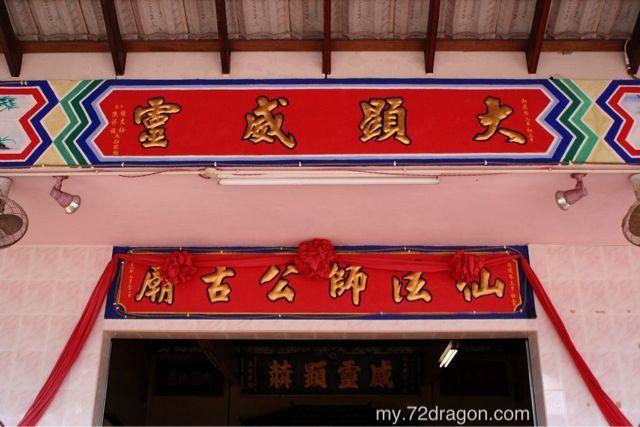 Xian Fa Shi Gung Gu Miao 2-Sg Besar / 仙法師公古廟-大港