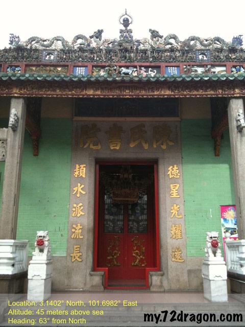 Chen Shi Shu Yuan-Kuala Lumpur / 陳氏書院-吉隆坡