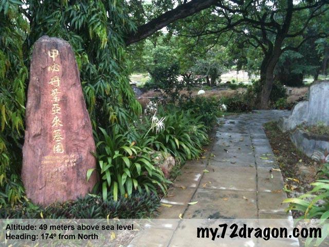 Kapitan Yap Ah Loy Memorial / 甲必丹葉亞來墓園