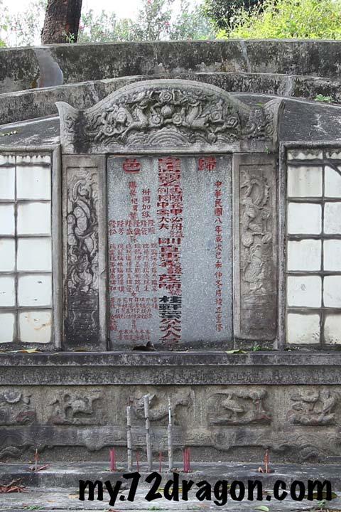 Kapitan Yap Ah Loy Memorial / 甲必丹葉亞來墓園 3