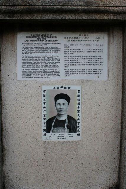 Yap Kwan Seng Memorial / 葉觀盛墓園2
