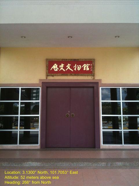 Guang Dong Yi Shan Li Shi Bo Wu Guan / 廣東義山歷史搏物館1