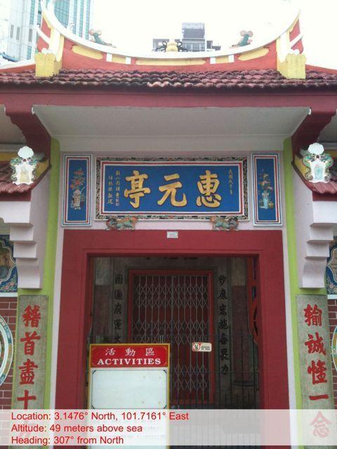 Hui Yuan Ting-Kuala Lumpur / 惠元亭-吉隆坡1