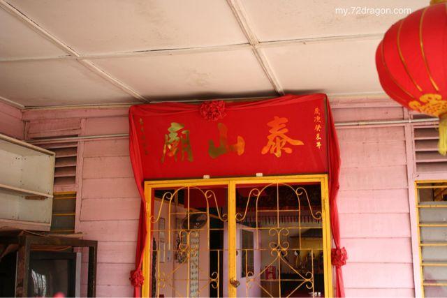 Tai Shan Miao-Muar / 泰山廟-麻坡2