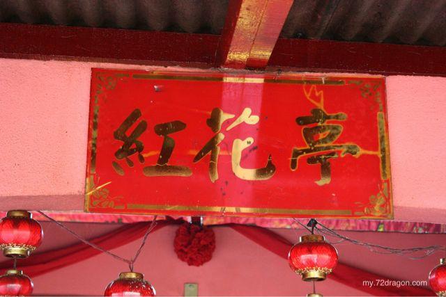 Hong Hua Ting-Sepang / 紅花亭-雪邦4