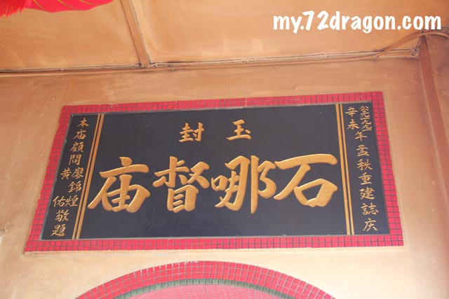 Sak Na To Miao-Broga / 石拿督廟-武来岸7