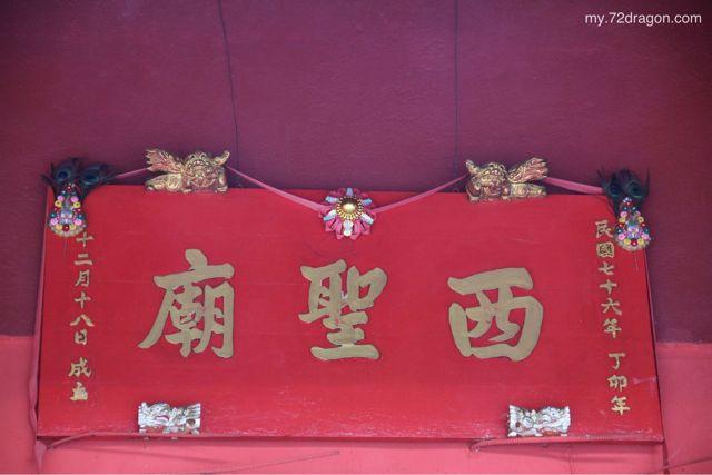 Xi Sheng Miao-S.Alam / 西聖廟-莎阿南2