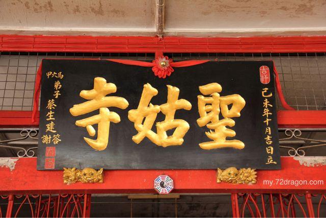 Sheng Gu Si-Gerisek / 聖姑寺-玉射3
