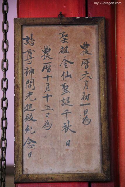 Sheng Gu Si-Gerisek / 聖姑寺-玉射7