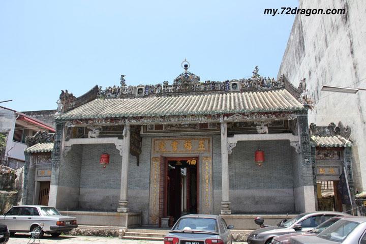 Wu Fu Tang-Penang / 五福堂-檳城2