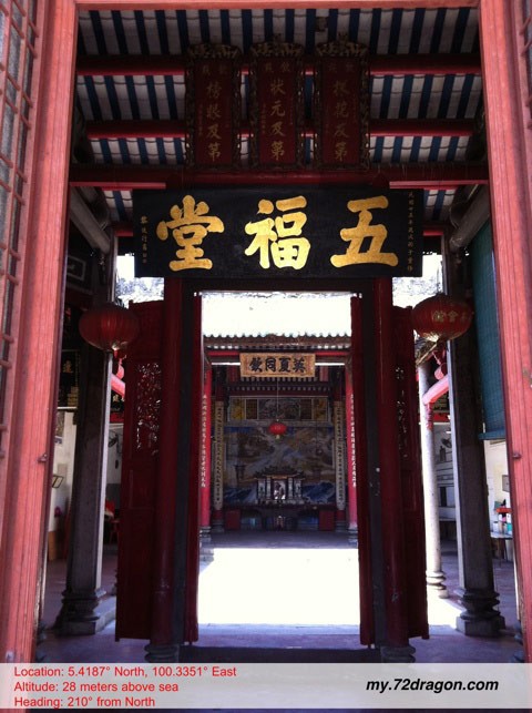 Wu Fu Tang-Penang / 五福堂-檳城1