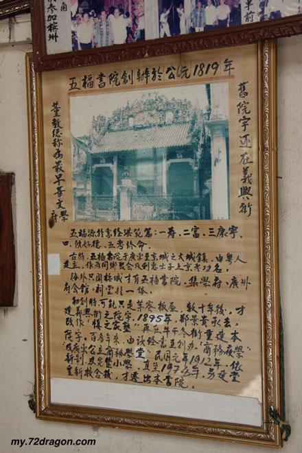 Wu Fu Tang-Penang / 五福堂-檳城5