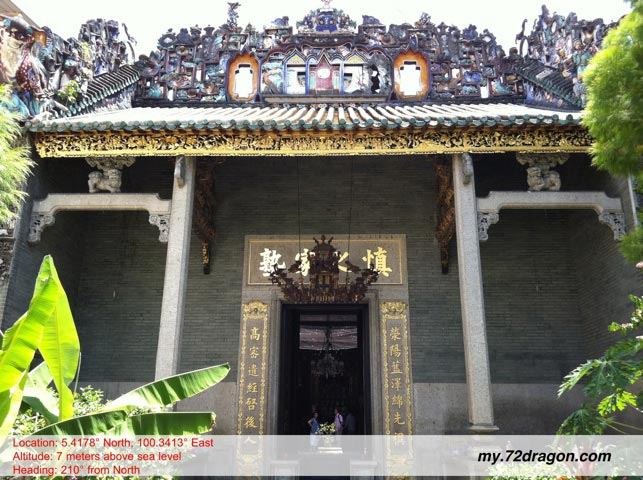 Chung Keng Quee ancestral temple / 鄭景貴祠堂1