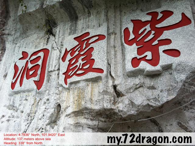 Zi Xia Dong-Gua Musang / 紫霞洞-话望生