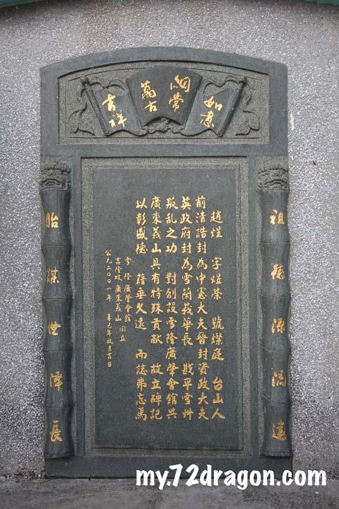 Zhao Yu Memorial / 趙煜墓園 7