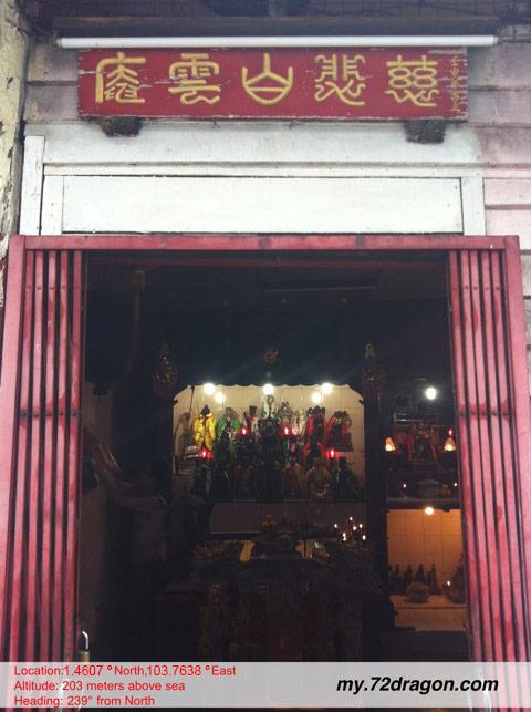 Ci Bei Bai Yun An-Johor Bahru / 慈悲白雲庵-新山1