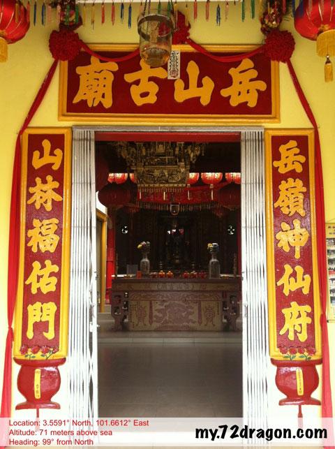 Yue Shan Gu Miao-Kuala Kubu Baru / 岳山古廟-新古毛1
