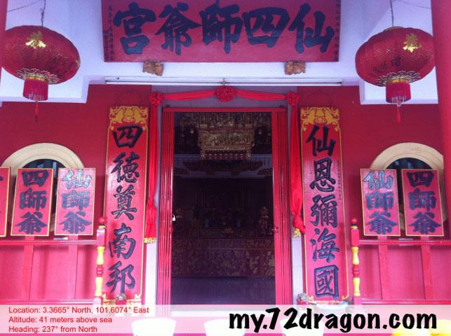 Xian Si Shi Ye Gong-Serendah / 仙四師爺宮-双文丹1