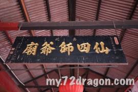 Qian Gu Miao-Rasah / 千古庙-亚沙8