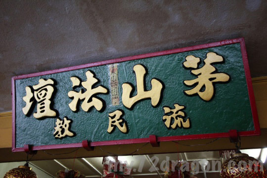 Mao Shan Fa Tan-Ulu Yam / 茅山法壇-烏汝音5
