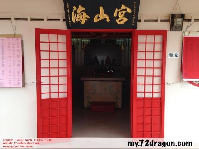 Hai Shan Gong-Kukup / 海山宮-龜咯 img1