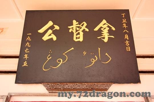 Hai Shan Gong-Kukup / 海山宮-龜咯 img7