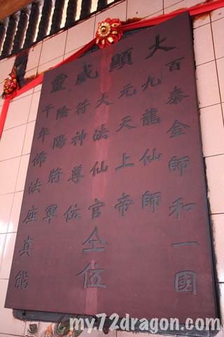 Cheng Choo Tze-Batu Maung / 清珠寺-峇都茅 3
