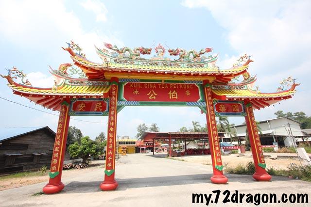 Bo Gong Miao-Rompin / 伯公廟-雲冰 9