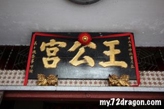 Heng Beng Tong-Sg Sendok / 興明堂-双溪申洛 7