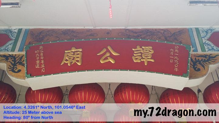 Tan Gong Miao-Tanjung Tualang / 譚公廟-丹戎督亞冷