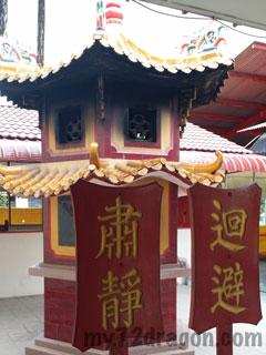 Tan Gong Miao-Tanjung Tualang / 譚公廟-丹戎督亞冷 6