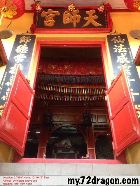Then Sze Khoon-Seremban / 天師宫-芙蓉