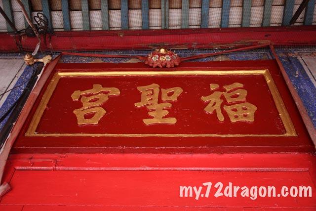 Fook Seng Kong-Titi / 福聖宮-知知港 2
