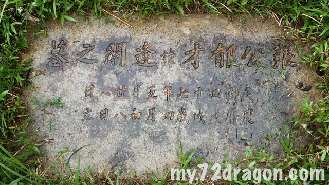 Cheong Yoke Choy Memorial / 張郁才墓園