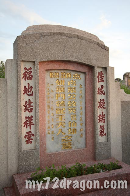 Kapitan Yap Ah Shak Memorial / 甲必丹葉亞石墓園 03