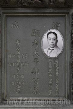 Kapitan Chung Thye Phin Memorial / 甲必丹鄭大平墓園 06