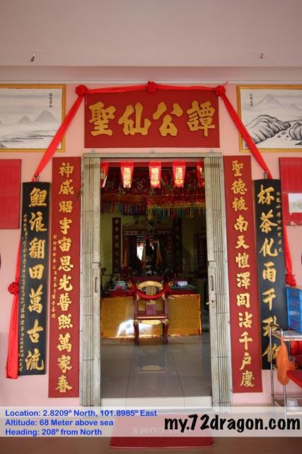 Tan Gong Xian Sheng Miao-Mantin / 譚公仙聖廟-文丁